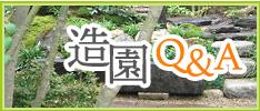 造園Q&A