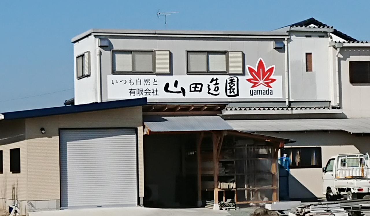 山田造園会社外観写真